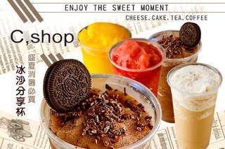 只要79元(雙人價),即可享有【C,shop(西湖店)】盛夏消暑必買-冰沙分享杯〈巧克力冰沙/芒果冰沙/草莓冰沙/百香果冰沙/多多冰沙/咖啡冰沙 六選二(700cc/杯)〉