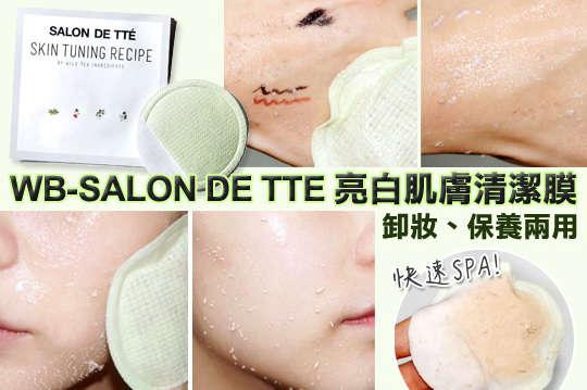 每片只要24元起,即可享有韓國 WB -SALON DE TTE亮白肌膚清潔膜(卸妝、保養兩用膜)〈20片/40片/80片,平行輸入〉