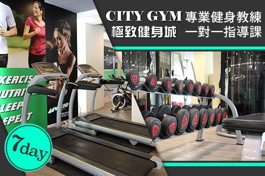 只要199元起,即可享有【City Gym 極致健身城】A.7日體驗券 / B.7日體驗券+一對一專業健身教練指導課