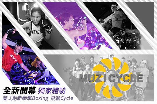 只要199元,即可享有【MUZICYCLE健身會館】美式創新拳擊飛輪實感運動體驗〈全台唯一團體拳擊沙袋(Boxing)/最炫團體飛輪(Cycle) 二選一,課程一堂〉
