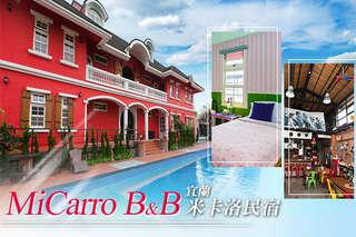綠稻穗波中的夢幻歐洲別莊!【宜蘭-MiCarro B&B米卡洛民宿】打造多種特色舒適房型,徜徉在綠意盎然的庭院裡、悠游在沁涼的露天泳池中!