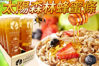 每條只要69元起,即可享有泰國熱銷原裝天然太陽森林蜂蜜條〈3條/6條/10條/15條/20條/30條〉
