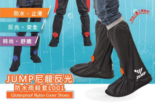 每雙只要269元起,即可享有【JUMP】尼龍反光安全防水雨鞋套〈任選1雙/2雙/4雙/8雙/16雙,顏色可選:黑紅/黑藍/黑橘,尺寸可選:M/L/XL/2XL/3XL〉