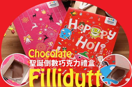 每盒只要100元起,即可享有德國【Fillidutt】聖誕倒數巧克力禮盒〈任選一盒/三盒/六盒/十盒,盒裝顏色可選:紅/粉〉