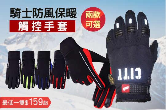 只要269元起,即可享有秋冬騎車防風保暖觸屏加絨手套/騎士防風防摔防潑水觸控反光手套等組合