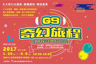 只要100元起,即可享有【G9奇幻旅程 G9 Magical Adventure】9大奇幻主題區〈A.展期單人票一張 / B.展期優惠票一張 / C.展期愛心票一張〉