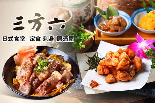 只要159元起,即可享有【三方六日式食堂】A.超值單人餐 / B.經典單人餐