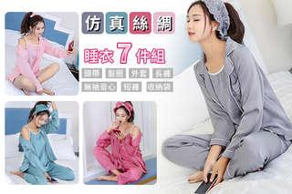 每組只要469元起,即可享有仿真絲綢睡衣四季七件組〈任選1組/2組/3組/4組/8組/12組,顏色可選:粉色/綠色/灰色/玫紅色〉