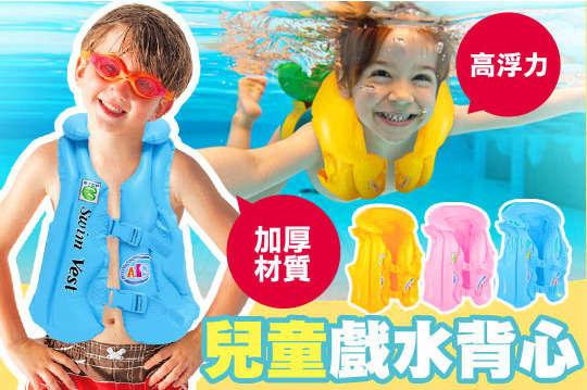 每入只要99元起(免運費),即可享有兒童充氣游泳救生衣〈一入/二入/四入/八入,顏色可選:藍色/粉色/黃色,尺寸可選:S/M/L〉