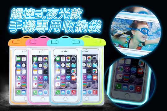 每入只要42元起,即可享有觸控式夜光款手機專用收納袋(適用於5.7吋以下手機)〈1入/2入/4入/8入/12入/16入/24入,顏色可選:橘色/粉紅/綠色/藍色〉