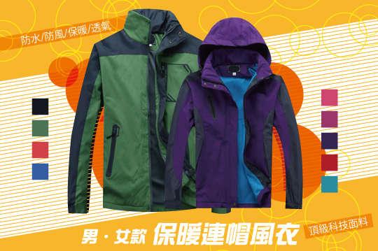 每件只要653元起,即可享有二件式保暖連帽衝鋒衣外套〈任選一件/二件/四件,款式顏色可選:男款(紅色/寶藍/軍綠/黑色)/女款(玫紅/紅色/湖藍/紫色/淡紫),尺寸可選:XL/XXL/XXXL〉