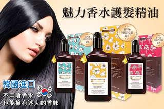 每入只要210元起,即可享有【韓國EVAS PEDISON】魅力香水護髮精油〈任選一入/二入/三入/五入,款式可選:紅-浪漫花香/黃-甜蜜愛戀/綠-清新森林,平輸〉