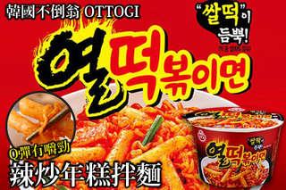 到韓國一定要吃的國民美食,這回不只年糕,還有Q彈泡麵!【韓國不倒翁 OTTOGI】辣炒年糕拌麵,吃來滿滿滿飽足感!辣勁十足!呼呼~大口咬下,超美味!