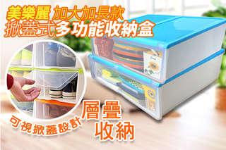 每入只要199元起,即可享有【美樂麗】加大加長款掀蓋式多功能收納盒〈一入/三入/五入/八入,顏色可選:藍色/粉色〉