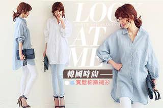 每入只要259元起,即可享有韓國時尚寬鬆棉麻襯衫〈任選一入/二入/四入/六入/十入,顏色可選:藍色/白色,尺寸可選:L/XL/XXL〉