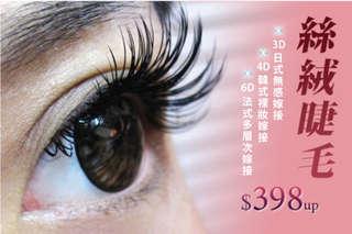 3D?4D?居然還有6D!【NANA時尚美甲美睫沙龍】專業美睫師以精巧細膩的手法打造出自然睫毛的多層次造型,還有多款睫型設計可選,放大雙眼魅力無限!