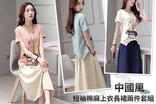 每套只要349.8元起,即可享有中國風短袖棉麻上衣長裙兩件套組〈任選一套/二套/三套/四套,顏色可選:白色上衣+藏青裙/藍色上衣+米色裙/粉色上衣+米色裙,尺寸可選:L/XL/2XL〉