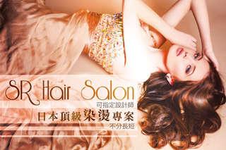 【SR Hair Salon 3店】日本頂級染燙專案,選用日本頂級品牌娜普菈napla髮品,變髮同時給予頭髮頂級的呵護,深層護髮調理,打造迷人時尚造型!可指定設計師!