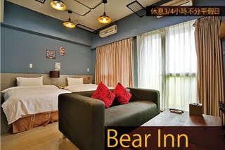 只要699元起,即可享有【台北-熊旅Bear Inn帝熊飯店】不分平假日! 休息專案〈含豪華/精緻雙人房休息(不分平假日)A.三小時/B.四小時 + wifi + 停車場(限24:00~14:00)〉