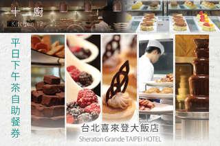 每張只要650元起,即可享有【台北喜來登大飯店- 十二廚】平日下午茶自助餐券〈二張/四張〉