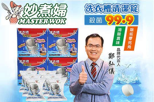 每顆只要42元起,即可享有鄭弘儀真心推薦【妙煮婦】洗衣槽濃縮清潔錠〈6顆/12顆/24顆〉