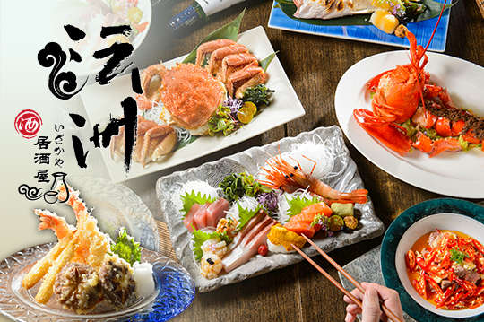 只要188元,即可享有【沄洲居酒屋】平假日皆可抵用300元消費金額〈特別推薦:生魚片、綜合握壽司(江戶前)、水煮牛、剁椒魚、麻辣燙、無菜單料理〉