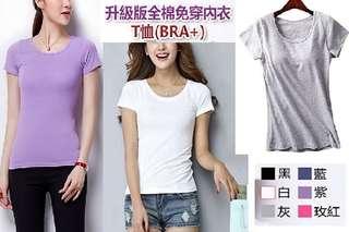 每件只要188元起,即可享有清新舒柔棉免穿BRA T恤〈任選1件/2件/4件/8件16件,顏色可選:黑/白/灰/藍/玫紅/紫,尺碼可選:小碼(M)/大碼(XL)〉