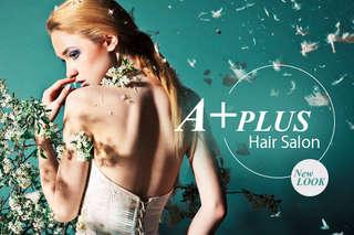 推出夏季抗油保濕頭皮護理~【A+PLUS Hair Salon】細心修護搭配兩道髮浴,最後以頭皮淨化礦物泥加強抗油,擁有清爽健康的頭皮,舒爽又輕盈!