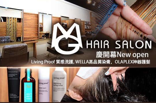 只要499元起,即可享有【MG HAIR SALON】A.好萊塢明星愛用品牌Living Proof客製洗剪護專案 / B.德國百年品牌WELLA 威娜染護專案 / C.護髮神器風靡沙龍OLAPLEX結構式深層護髮專案