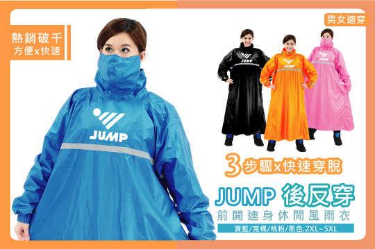 只要588元起,即可享有【JUMP】反穿連身休閒風雨衣等組合,部分顏色可選:亮橘/寶藍/黑色/桃粉,部分尺寸可選:2XL/3XL/4XL/5XL,男女適穿