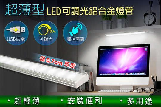 每入只要195元起,即可享有USB觸控開關式超薄型LED可調光鋁合金燈管〈1入/2入/4入/8入/10入/16入〉