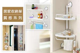 充分利用向上及牆角空間,讓居家生活更寬闊;簡約設計收納架,人人都是收納界的達人!