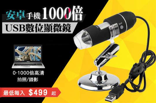 每入只要499元起,即可享有1000倍安卓手機USB數位顯微鏡〈1入/2入/4入/8入/16入〉