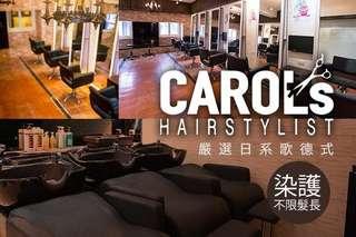 只要299元起,即可享有【Carol\'s hair】A.日系哥德式深層護髮 / B.人氣品牌歌德式補染接色專案 / C.人氣首選歌德式染護專案(不限髮長)
