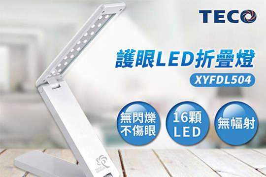 每入只要218元起,即可享有【TECO東元】LED護眼折疊式檯燈〈一入/二入/四入〉