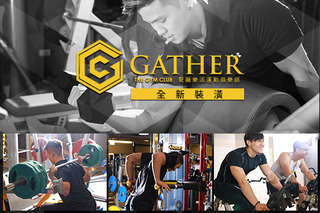 只要999元,即可享有【Gather聚廠樂活運動俱樂部】樂活健康一對一教練課〈含專業一對一教練課程二堂(需分二次使用) + 當次團課不限次數 + 當次健身器材不限次數使用〉