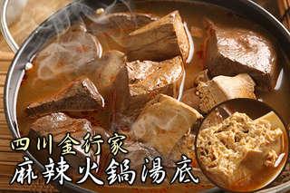 每包只要269元起,即可享有四川金行家麻辣火鍋湯底(含豆腐及鴨血)〈二包/四包/六包/八包〉
