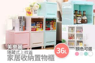 只要369元起,即可享有【美樂麗】一層/三層隱藏式上掀蓋家居收納置物櫃36L等組合,多種顏色可選,每入附腳架一入