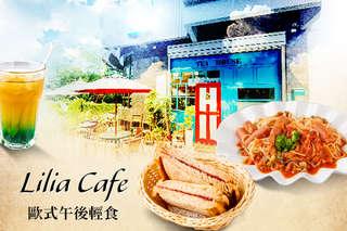 只要99元起,即可享有【Lilia Cafe】A.鄉村風義式雙人餐 / B.歐式午後輕食