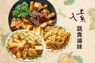 只要99元起,即可享有【入素蔬食滷味】A.超值原食素滷套餐 / B.招牌私房素滷套餐