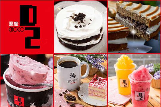 只要69元起,即可享有【D2惡魔蛋糕】A.惡魔蛋糕冰團 / B.小資切片蛋糕咖啡單人下午茶 / C.超人氣冰沙雙人優惠組 / D.D2超人氣8吋香蕉巧克力蛋糕一顆 / E.D2超人氣歐妃瑪奇朵蛋糕一顆 / F.(D2超人氣8吋香蕉巧克力蛋糕一顆+D2超人氣歐妃瑪奇朵蛋糕一顆)
