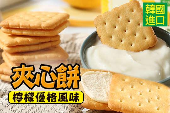 每盒只要43元起,即可享有韓國進口【海太】檸檬優格風味夾心餅〈10盒/16盒/24盒,口味可選:檸檬/優格〉