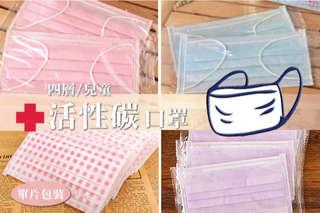 最「罩」的防護!【成人/兒童/幼幼口罩】隨身攜帶方便乾淨又衛生,台灣製造,另有四層口罩可選!