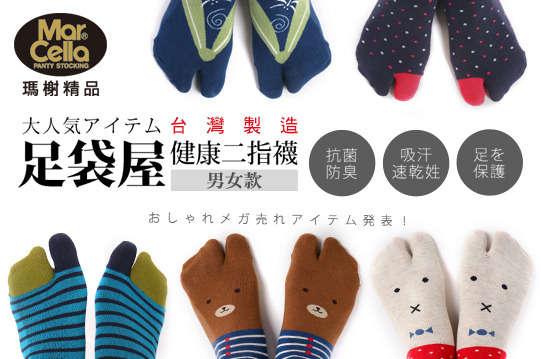 每雙只要42元起,即可享有台灣製造足袋屋一體成型吸汗速乾二趾健康襪〈任選6雙/12雙/16雙/24雙,款式可選:男款(素面)/女款(素面/點點/兔子/熊熊/蜻蜓/櫻花/細條/大象),顏色隨機出貨〉