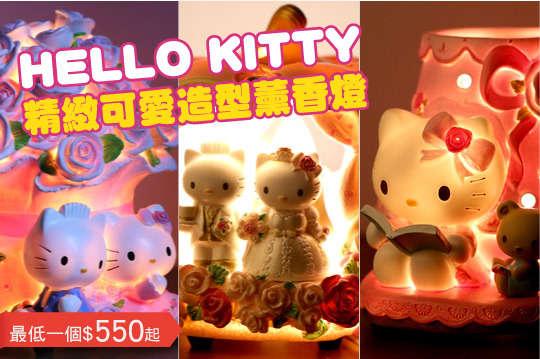 每個只要550元起,即可享有精緻可愛造型薰香燈〈一個/二個,款式可選:HELLO KITTY讀書/牽手過一生/玫瑰花/南瓜馬車〉