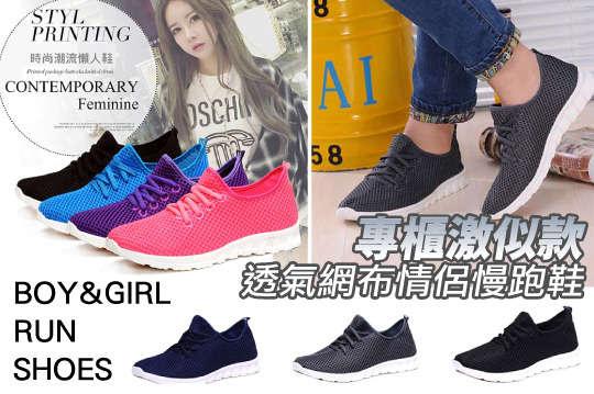 每雙只要299元起,即可享有專櫃激似款透氣網布情侶慢跑鞋〈一雙/二雙/三雙/四雙/六雙,款式/顏色/尺寸可選:女生款(黑色/粉色/紫色/藍色,36~40)/男生款(黑色/深藍/灰色,40~44)〉