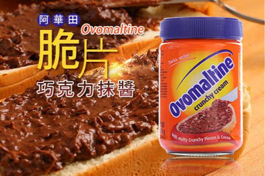 每入只要367元起,即可享有【阿華田】Ovomaltine巧克力脆片抹醬〈一入/三入〉