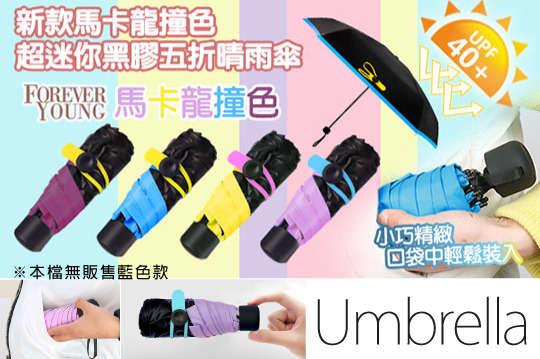每入只要261元起,即可享有抗UV馬卡龍撞色超迷你黑膠五折晴雨傘〈1入/2入/4入/8入/16入,顏色可選:黃色/紫色/粉棗紅色〉每入贈傘立1入