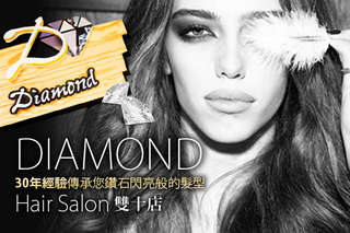 只要999元,即可享有【DIAMOND Hair Salon(雙十店)】A.(禪式洗髮+深層去角質紓壓按摩) / B.鑽石閃亮染燙專案(不限髮長)