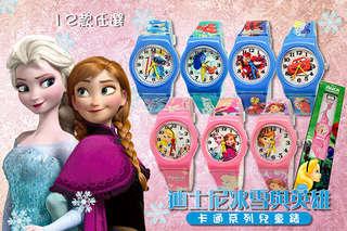 迪士尼正版授權,台灣製造!【迪士尼冰雪與英雄卡通系列兒童錶】充滿魅力俏皮的氛圍,無論怎麼戴都敲可愛,多款兒童錶讓您任選!